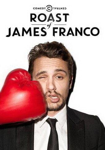 Осмеяние Джеймса Франко