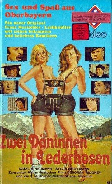 Две датчанки в кожаных штанах (Zwei Däninnen in Lederhosen)