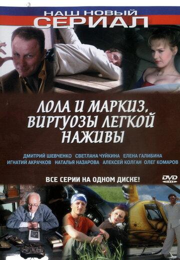 Лола и Маркиз (2005) полный фильм онлайн