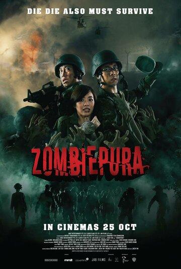 Зомбиармия (2018)