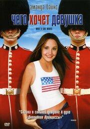 Чего хочет девушка (2003)