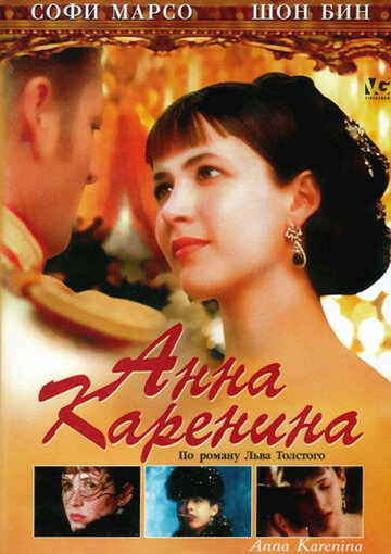 Анна Каренина (1997)