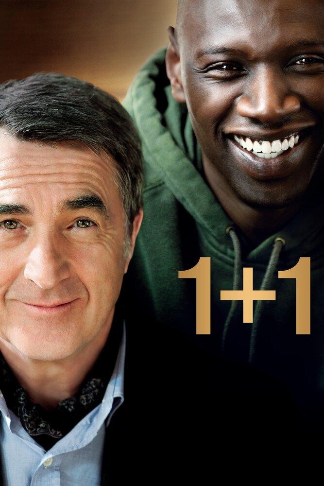 1+1. Неприкасаемые (Франция, 2011)