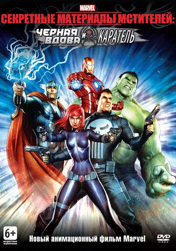 Секретные материалы Мстителей: Черная Вдова и Каратель (2014) смотреть онлайн HD720p в хорошем качестве бесплатно