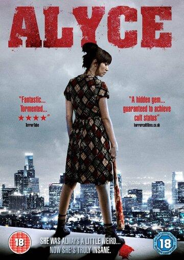 Алиса (2011) полный фильм онлайн