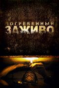 Погребенный заживо (2010)
