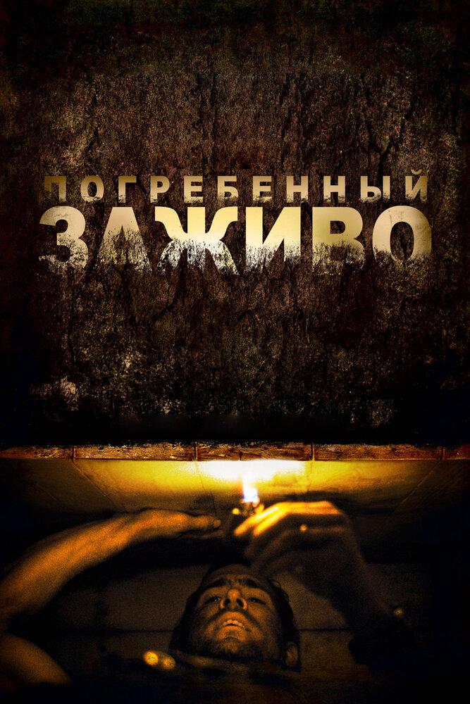 Погребенный заживо / Buried (2010) BDRemux