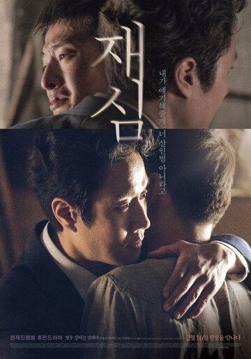 Повторное расследование / Jaesim (2017)