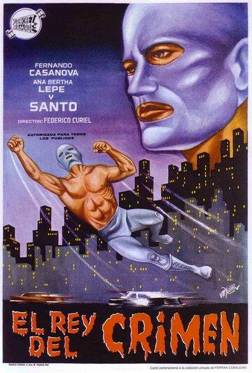Санто против короля преступлений (1962)