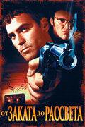 От заката до рассвета (1995)