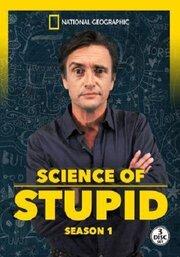 Научные глупости (2014)