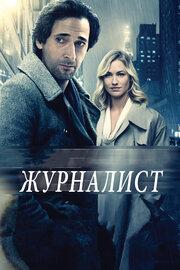 Смотреть Манхэттенская ночь (2016) в HD качестве 720p