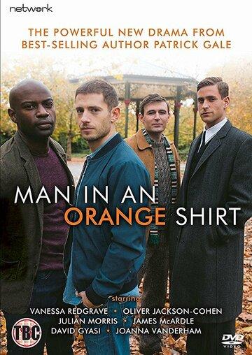 Мужчина в оранжевой рубашке 2017   МоеКино