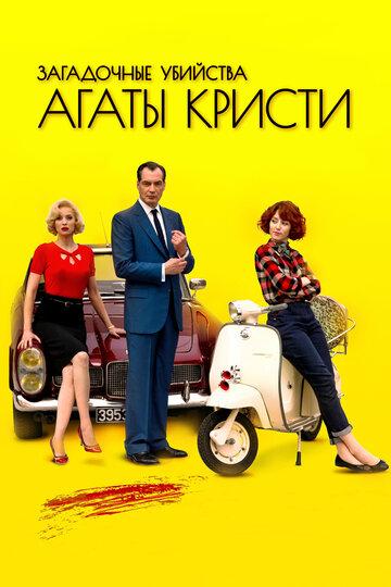 Загадочные убийства Агаты Кристи (2 сезон)