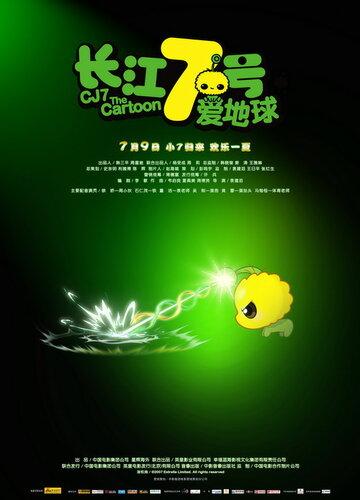 Седьмой 2 (Cheung Gong 7 hou: Oi dei kau)