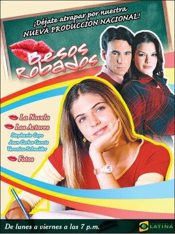 Украденные поцелуи (2004) полный фильм онлайн
