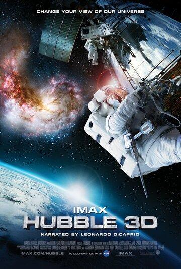 Телескоп Хаббл в 3D