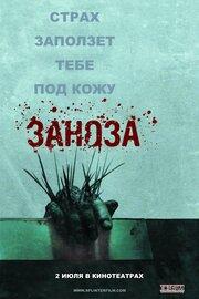 Заноза (2008)