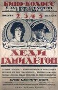 Леди Гамильтон (1921)