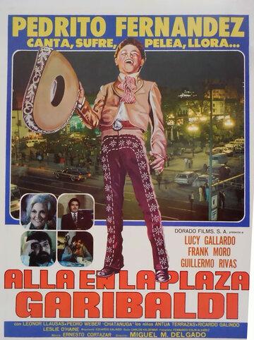 На площади Гарибальди (1981)