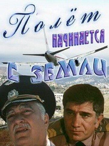 Полет начинается с земли (1980)