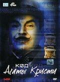 Код Агаты Кристи (2005) полный фильм онлайн