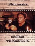 Простая формальность (1993)