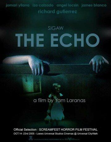 Эхо (2004)