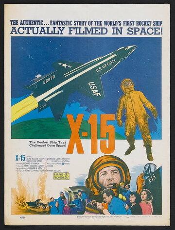 Икс 15 (1961)