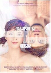Лабиринты любви (2017) смотреть онлайн фильм в хорошем качестве 1080p