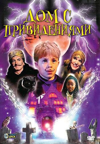 Дом с привидениями (2002)
