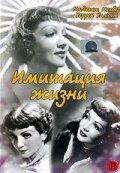 Имитация жизни (1934) полный фильм онлайн