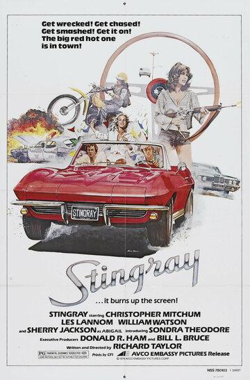 Стингрей (1978)