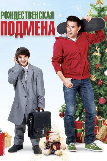 Рождественская подмена (2015) - смотреть фильм семейная комедия онлайн