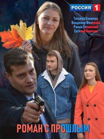 Роман с прошлым (ТВ) (2019)