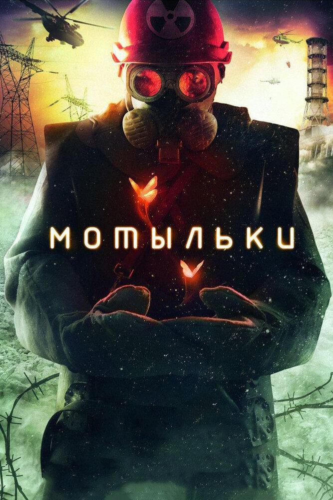 Мотыльки (1 сезон)