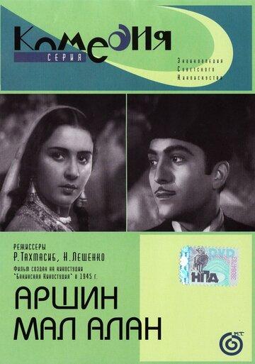 Кино Бауыржан Момышулы