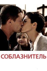 Соблазнитель (2011)