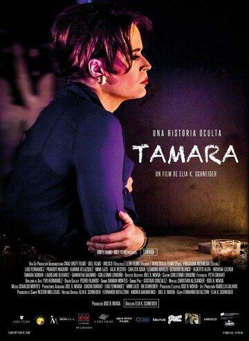 (Tamara)
