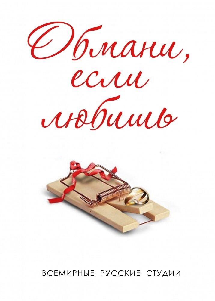 Обмани, если любишь (2013)