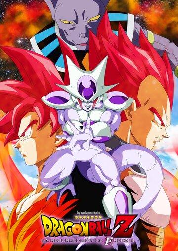 Драконий жемчуг: Возрождение (Dragon Ball Z: Doragon bôru Z - Fukkatsu no 'F')