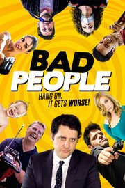 Плохие люди