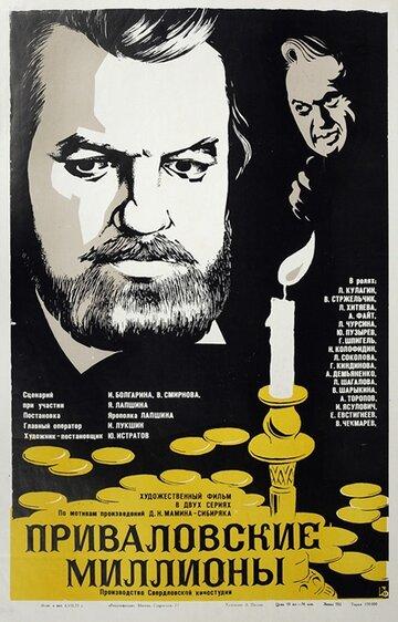 Приваловские миллионы (1973)