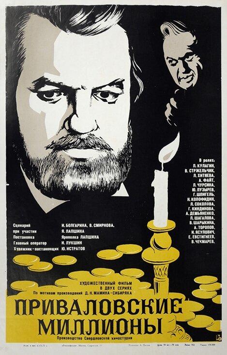 Приваловские миллионы (1972)