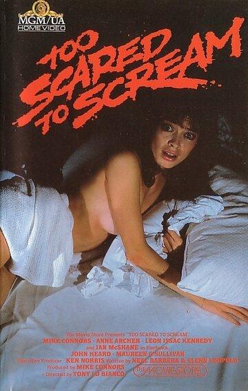 Слишком страшно, чтобы кричать (1985)