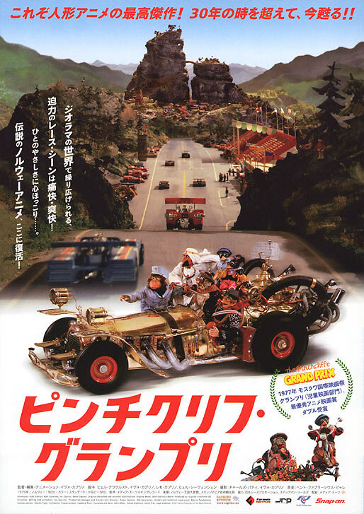 Сумасшедшие гонки (1968, сериал, 1 сезон) — трейлеры, даты премьер.
