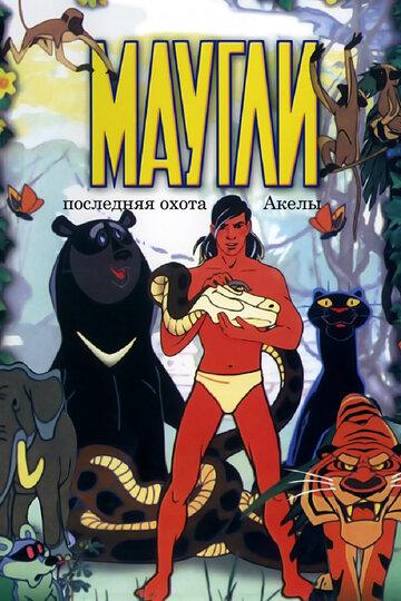 Маугли. Последняя охота Акелы (1969)