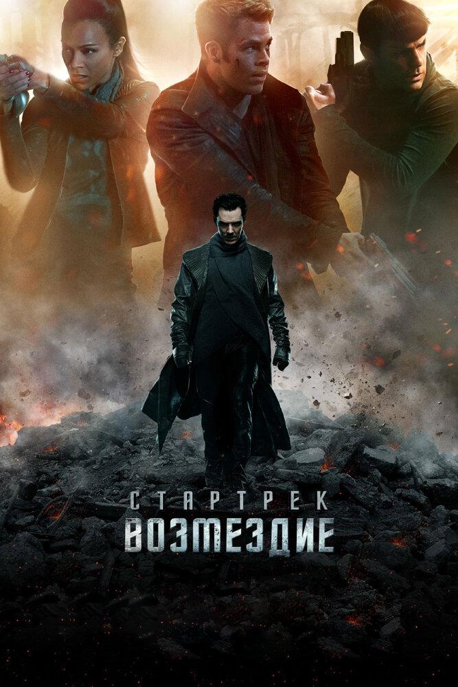 Стартрек: Возмездие / Star Trek Into Darkness. 2013г.