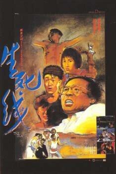 Остров (1985)