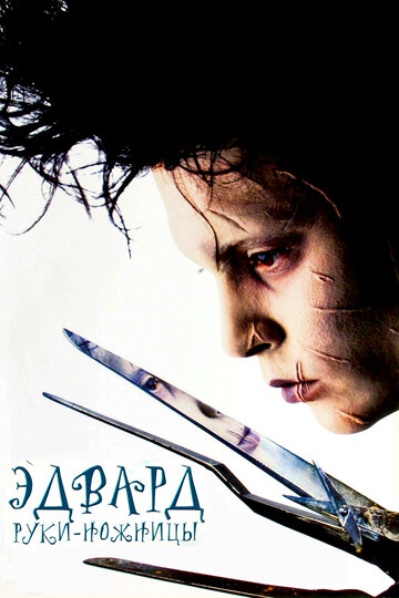 ������ ����-������� (Edward Scissorhands)